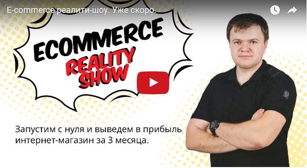eCommerce реалити шоу